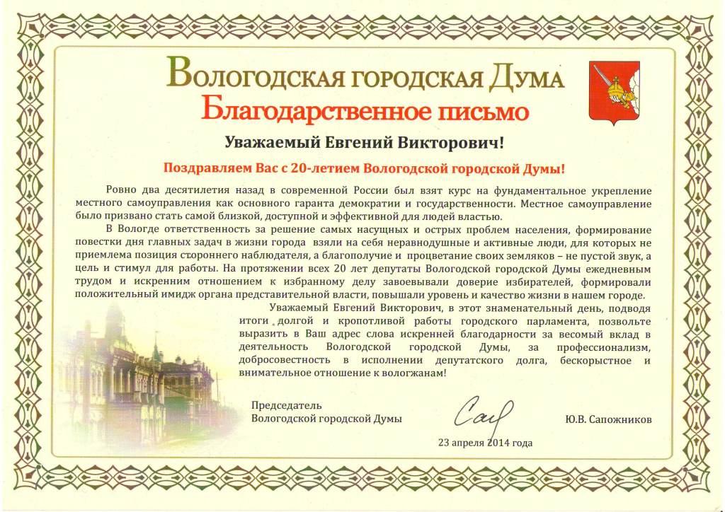 официальное поздравление для села главой администрации этой